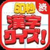 60秒!漢字クイズ